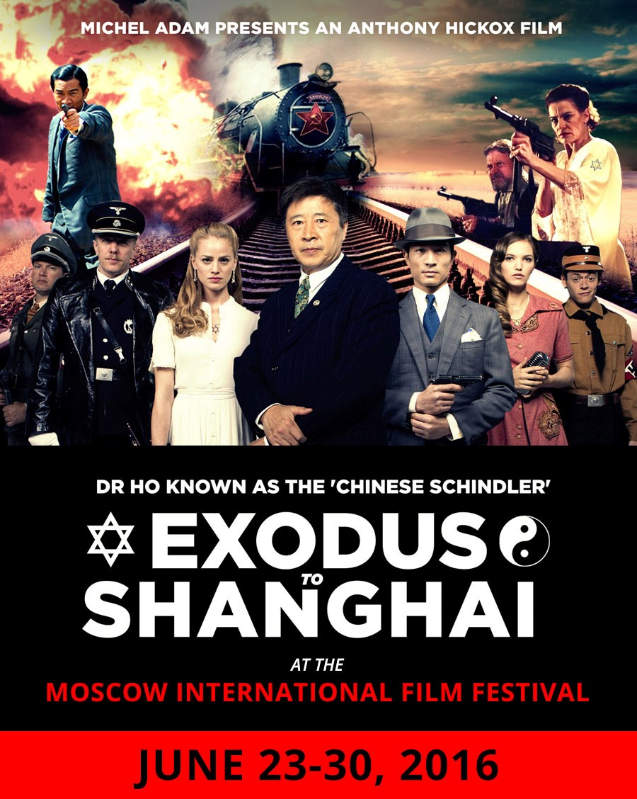 Moscow International Film Festival MIFF 23-30 June 2016 chooses Austrian produced film EXODUS TO SHANGHAI